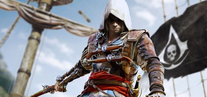 Началась бесплатная раздача Assassin's Creed IV: Black Flag