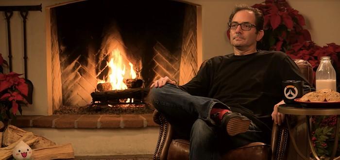 Десятки тысяч зрителей смотрят как гейм-директор Overwatch сидит у камина