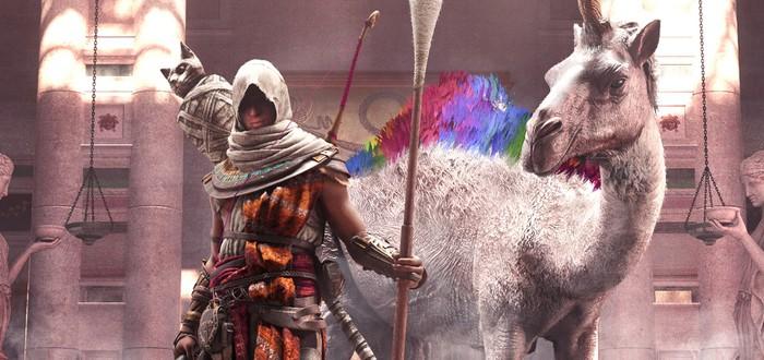 В Assassin's Creed Origins добавили набор с разноцветным верблюдом-единорогом
