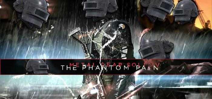 СGС: Metal Gear Solid «Battle-Royale»