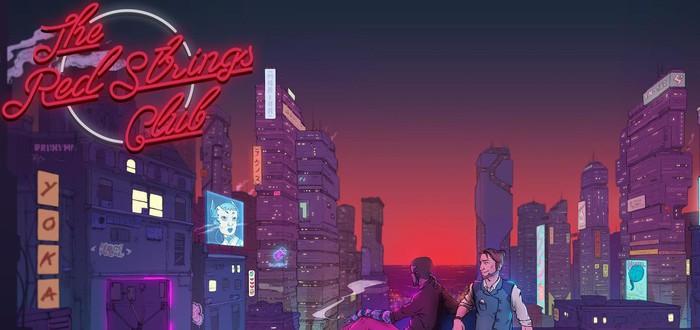 Смешать, но не взболтнуть лишнего: обзор The Red Strings Club