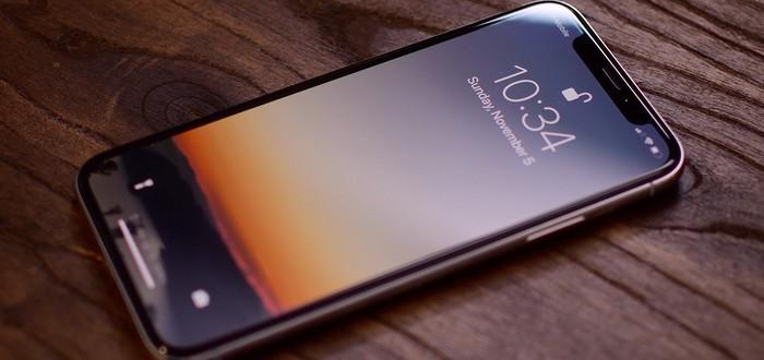 Утечка исходного кода iPhone X