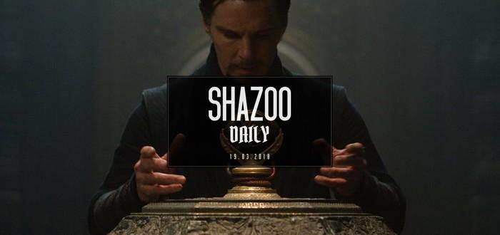 Shazoo Daily: А Доктор Стрэндж выйдет? А скиньте мяч!