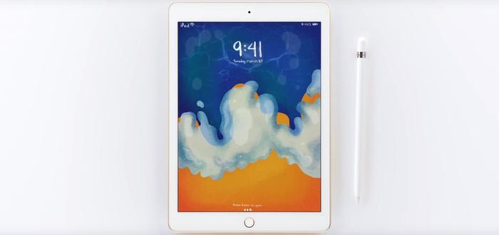 Apple представила новый iPad с поддержкой Apple Pencil