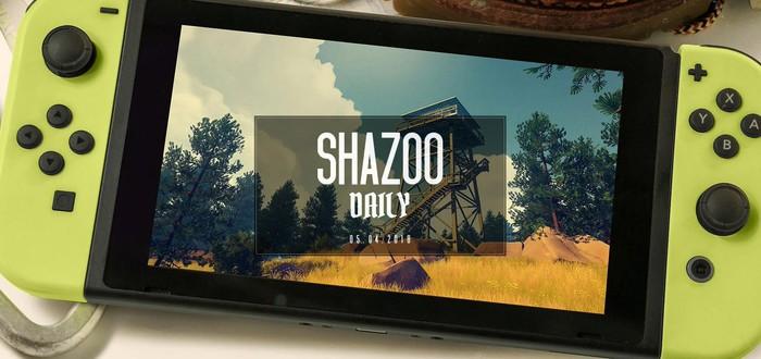Shazoo Daily: Switchевый четверг