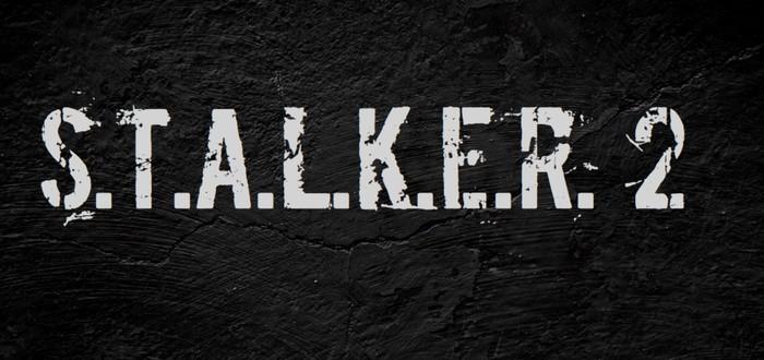 S.T.A.L.K.E.R. 2 анонсирован