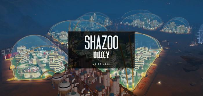 Shazoo Daily: Правдивый выпуск