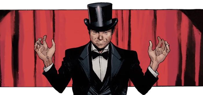 The Magic Order: первый комикс от Netflix