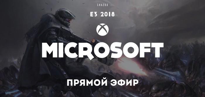 E3 2018: Прямой эфир с презентации Microsoft с переводом Shazoo