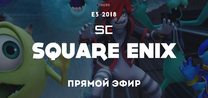 E3 2018: Прямой эфир с презентации Square Enix с переводом Shazoo