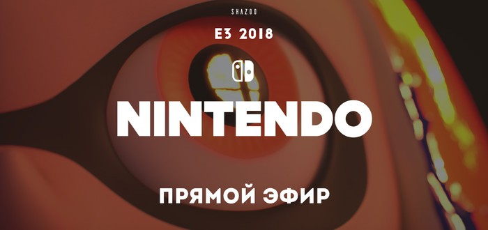 E3 2018: Прямой эфир с презентации Nintendo