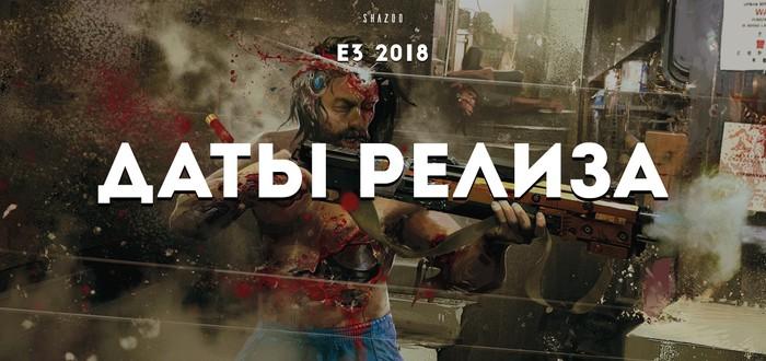 E3 2018: Даты релиза представленных игр