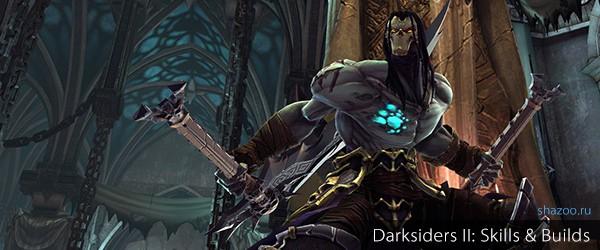 Гайд Darksiders II – Древа Скиллов и Билды