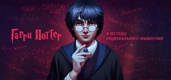 """Готовится некоммерческая печать фанфика """"Гарри Поттер и Методы рационального Мышления"""""""