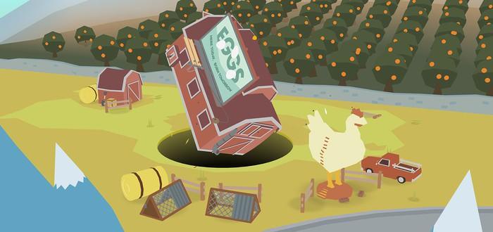 Игра про дыру в земле выходит 28 августа
