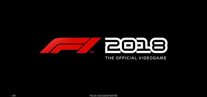 F1 2018: Фанатам и не только посвящается