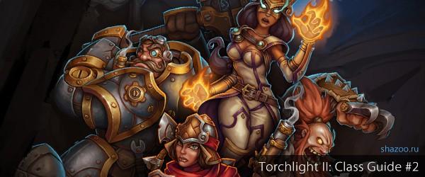 Гайд Torchlight II – Классы: Инженер и Стрелок