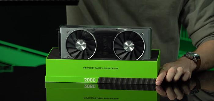 Официальный анбоксинг RTX 2080