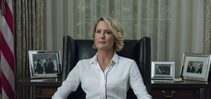 A Show To Go: Финал House of Cards от Netflix