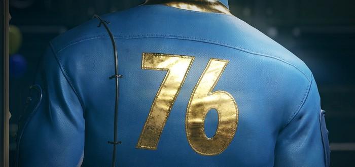 "Режим ""Охотник/жертва"" в Fallout 76"