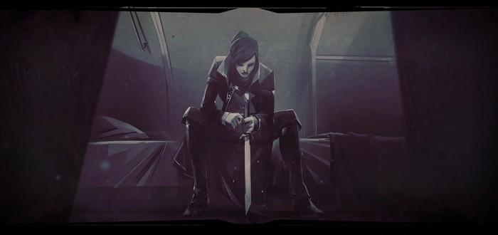 Разработчики Dishonored ищут дизайнера монетизации