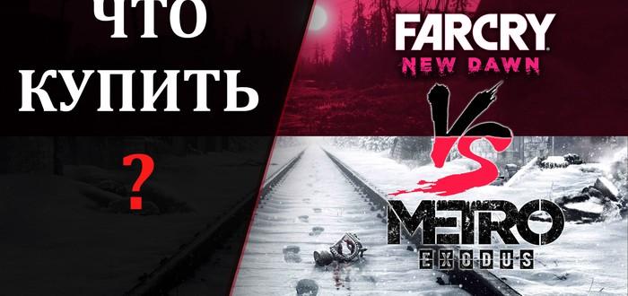 Что купить Metro: Exodus или Far Cry New Dawn? Точно не Crackdown 3!
