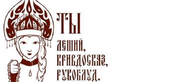 Сетевой словник славянофила