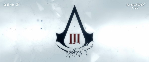 Прохождение Assassins Creed III - Часть 2 - Live