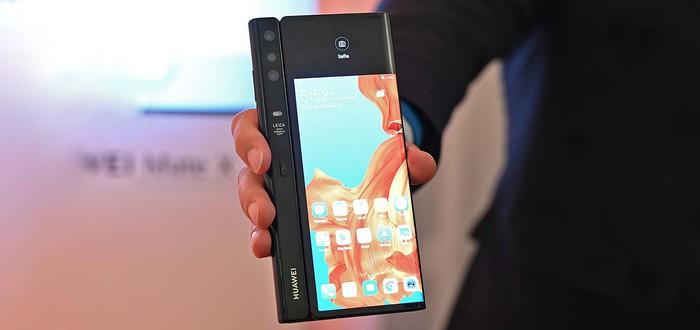 Huawei представил складной Mate X за $2600 — выглядит удобнее Samsung