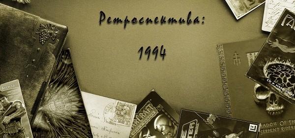 Ретроспектива: 1994