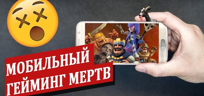 Почему мобильный гейминг мертв?