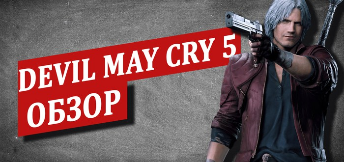 Обзор Devil May Cry 5 - эталонный слэшер