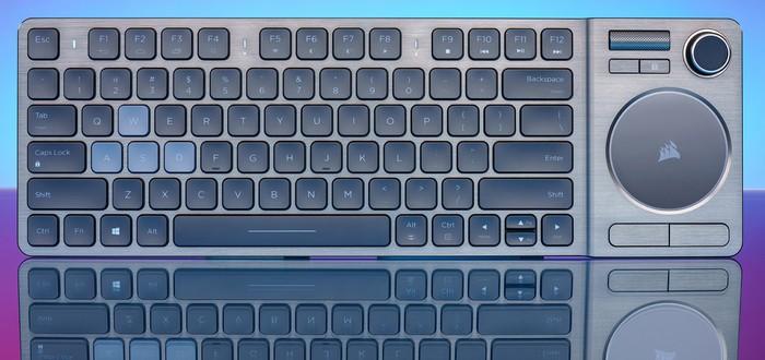 Corsair представила клавиатуру с тачпадом, роликом и джойстиком