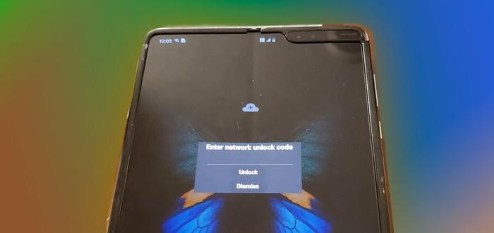 Утечка видео Galaxy Fold показала заметную линию изгиба на дисплее