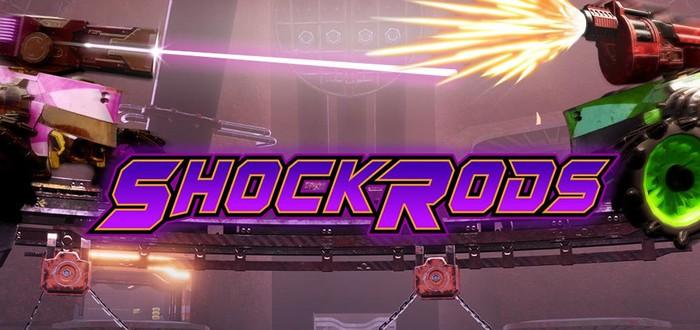 Разработчики Carmaggedon анонсировали мультиплеерную аркаду ShockRods