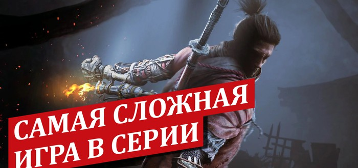 Обзор Sekiro Shadows Die Twice