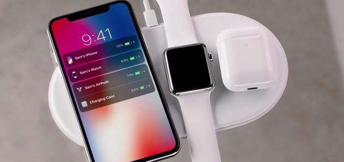 Apple отказалась от производства зарядного устройства AirPower