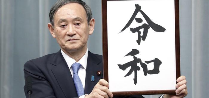 В Японии объявили название новой эры — Рэйва