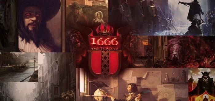 Создатель Assassin's Creed пообещал вернуться к дьявольской Amsterdam 1666