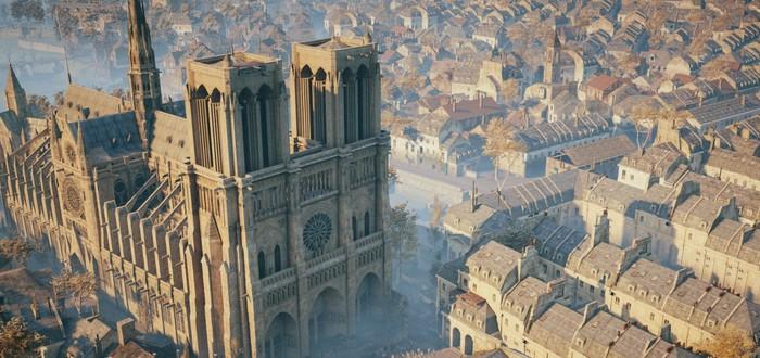Ubisoft бесплатно раздает Assassin's Creed Unity и пожертвует на восстановление Нотр-Дама