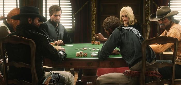 Покер в Red Dead Online недоступен в некоторых странах
