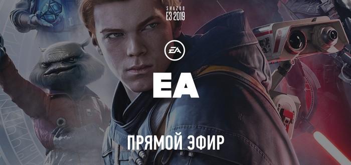 E3 2019: Прямой эфир с презентации EA Play