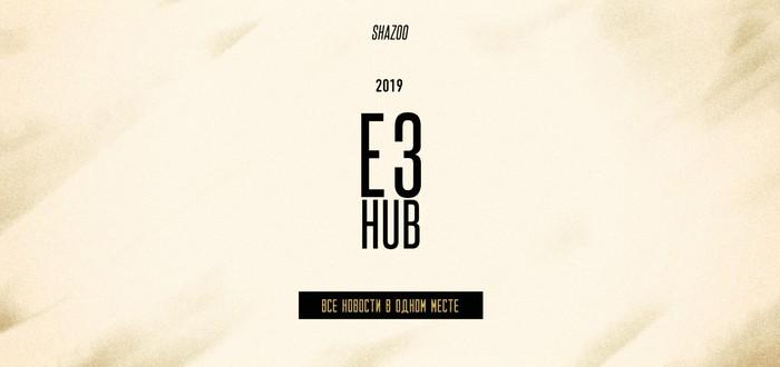 Хаб E3 2019 на Shazoo: Ночная тема, чат, обновление черного списка