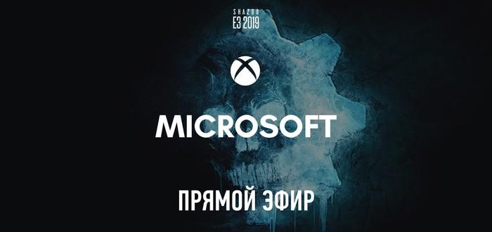 E3 2019: Прямой эфир с презентации Microsoft