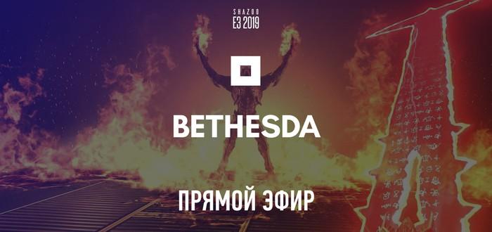 E3 2019: Прямой эфир с презентации Bethesda