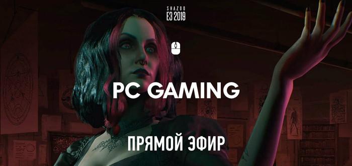 E3 2019: Прямой эфир с презентации PC Gaming