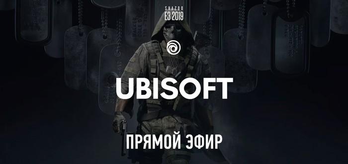 E3 2019: Прямой эфир с презентации Ubisoft