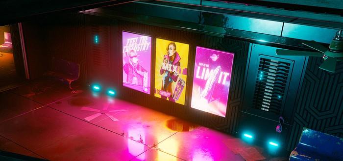 CD Projekt RED прокомментировала изображение сексуализированного транса в Cyberpunk 2077