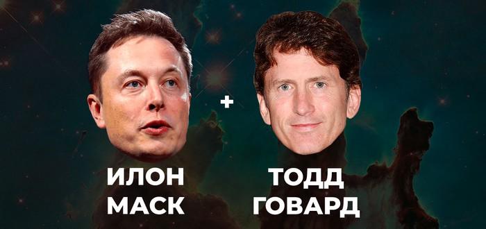 Перевод разговора Илона Маска и Тодда Говарда в прямом эфире