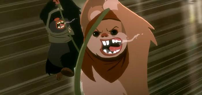 """Пугающие эвоки в анимационной короткометражке по """"Звёздным войнам"""""""